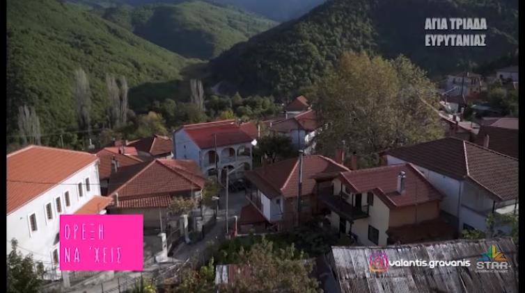 Το χωριό μας στο ΣΤΑΡ Κεντρικής Ελλάδας!